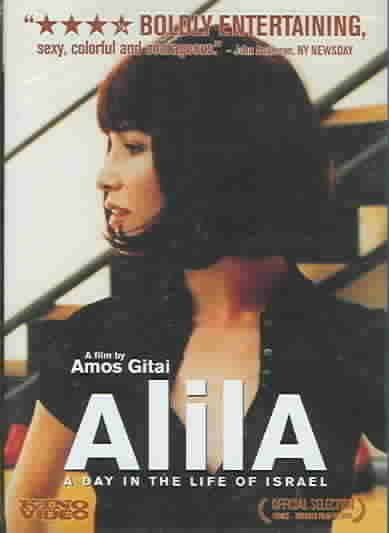 ALILA BY GITAI,AMOS (DVD)